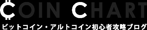 仮想通貨・ビットコイン・アルトコイン初心者攻略ブログ『コインチャート』