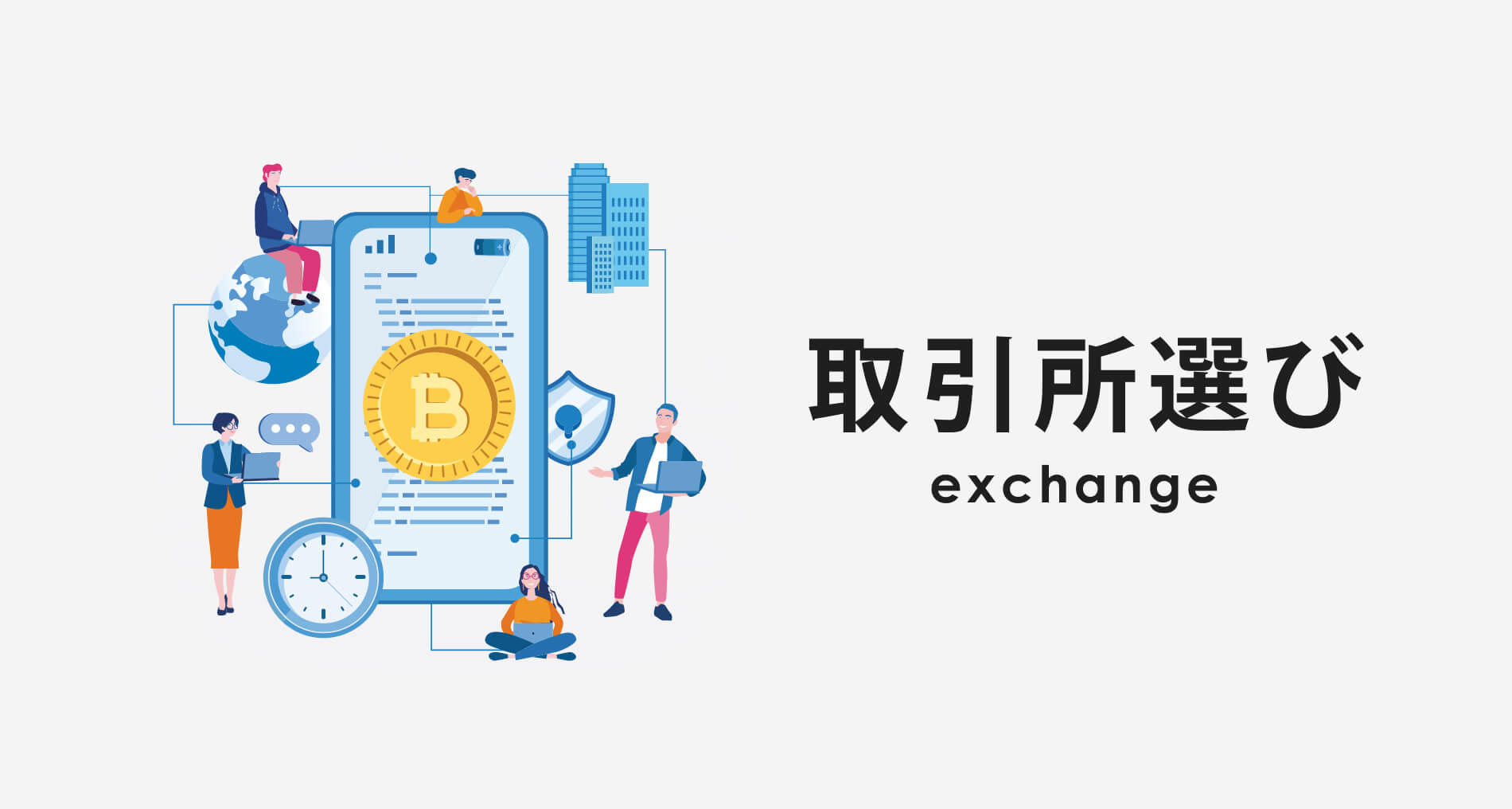 仮想通貨の始め方【取引所選び】