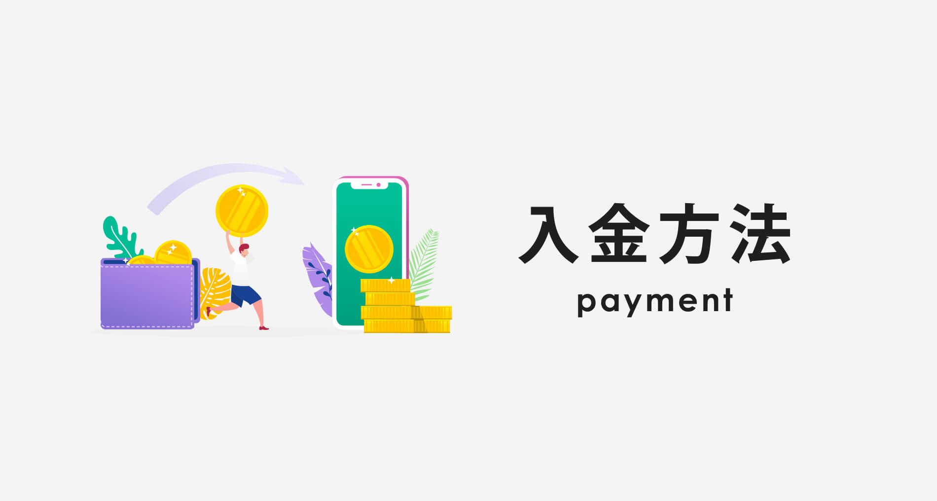 仮想通貨の始め方【入金】