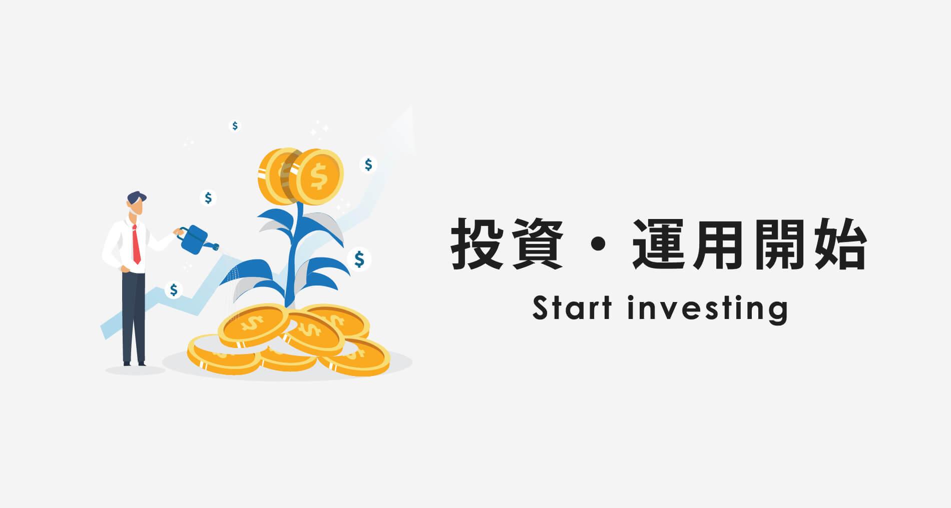 仮想通貨の始め方【取引開始】