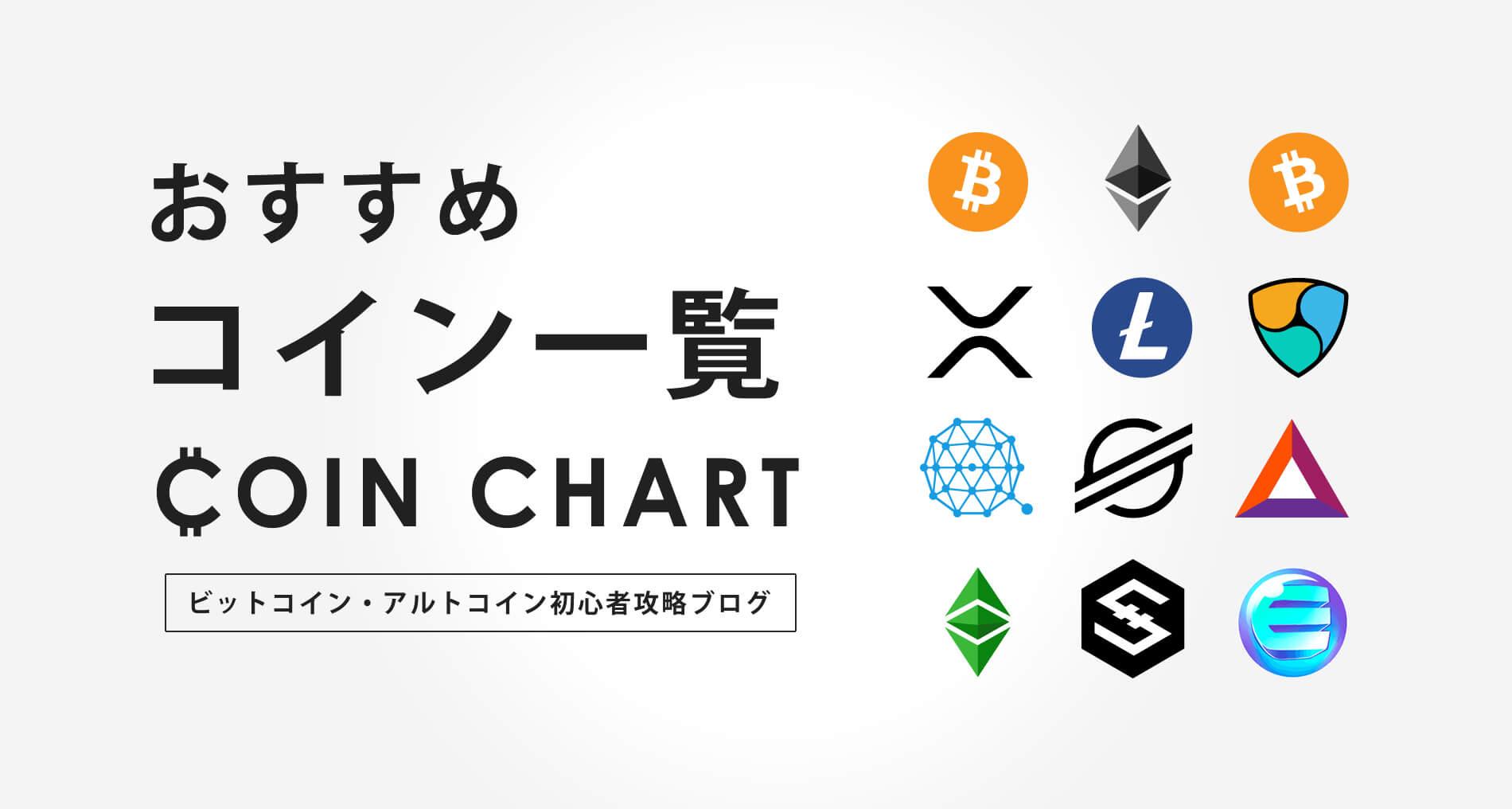 仮想通貨で今後の期待ができるコイン【初心者向け】