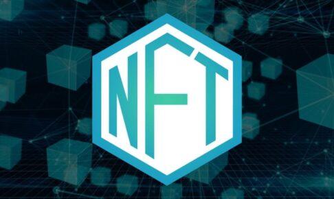 NFTとは?小難しい話を初心者にも分かりやすいように解説します