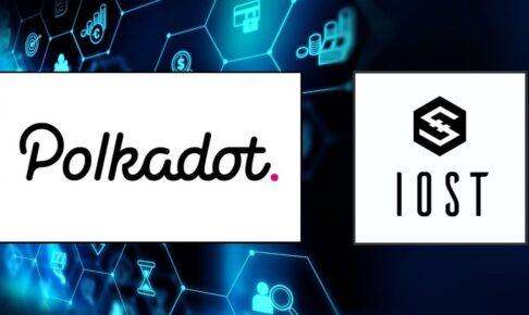 IOSTがPolcadotとのクロスチェーンテストに成功!爆上げ間近か?