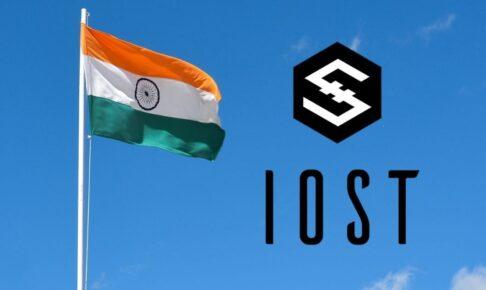 IOSTがインド最大の取引所に上場したことで注目を集めている