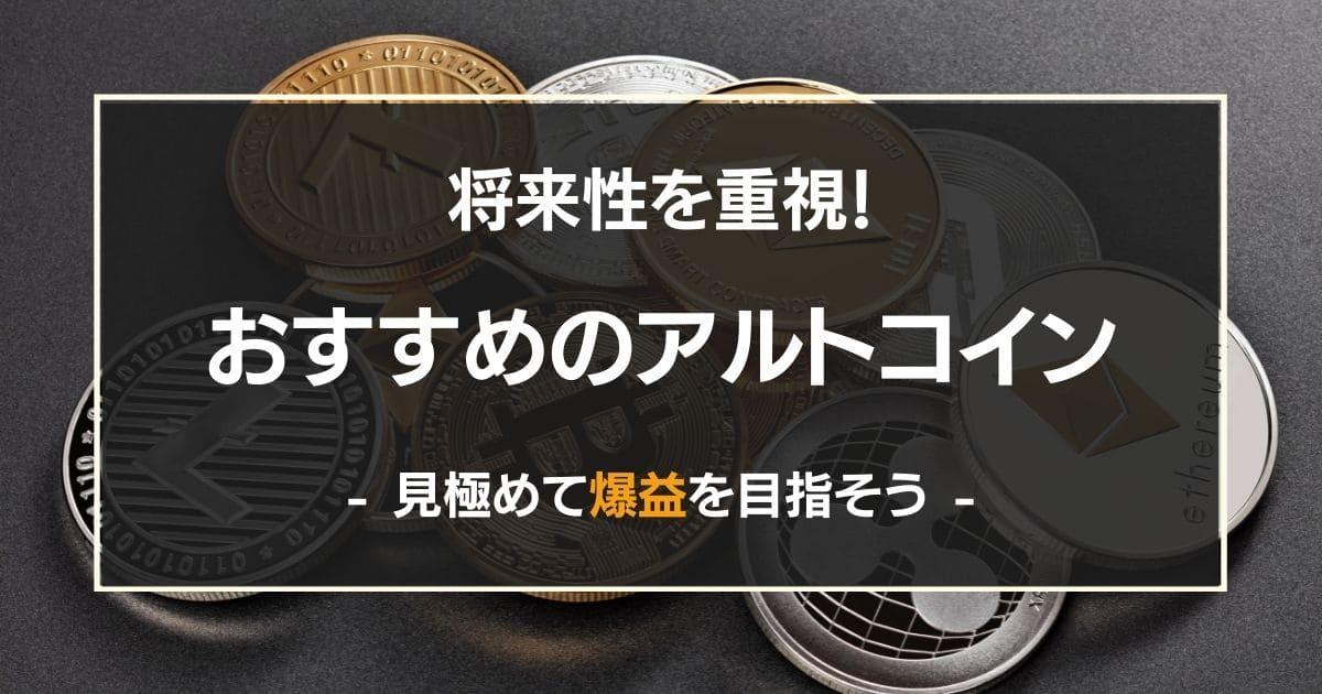 【2021年6月】今買うべきおすすめのアルトコイン【将来性を重視】