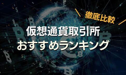 【最新版】仮想通貨取引所おすすめランキング【初心者向け】