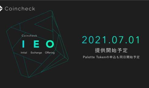 コインチェックが国内初のIEOを実施!申し込み方法やPLTの将来性を解説